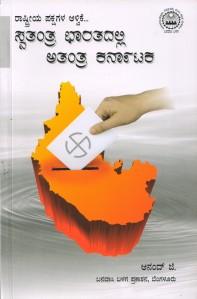 swatantra_bharatadalli_atantra_karnataka